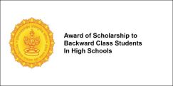 Award of Scholarship to Backward Class Students  In High Schools 2017, Maharashtra, Class 6